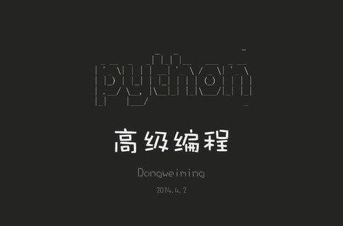 适合 Python 初学者的一些技巧和坑