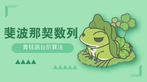 经典面试题:青蛙跳台阶